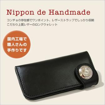 【財布 ハンドメイド】『 Nippon de Handmade 』大きなコンチョの存在感でワンポイント、レザーストラップでしっかり収納、こだわり上質レザーのロングウォレット