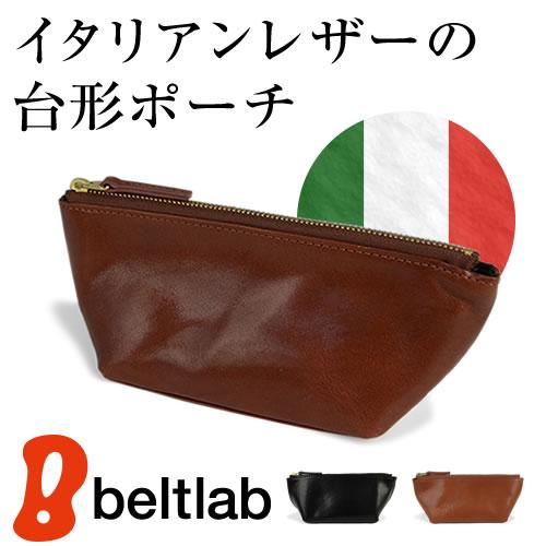 【ポーチ 小物入れ メンズ レディース イタリアンレザー】たくさん入る立体的な台形デザイン、上質なイタリア牛革で使いやすい本革小物 ギフト プレゼントに