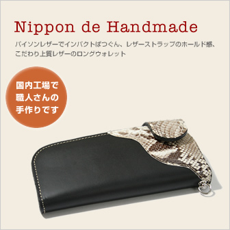 【財布 ハンドメイド】『 Nippon de Handmade 』パイソンレザーでインパクトばつぐん、しっかりレザーストラップのホールド感、こだわり上質レザーのロングウォレット