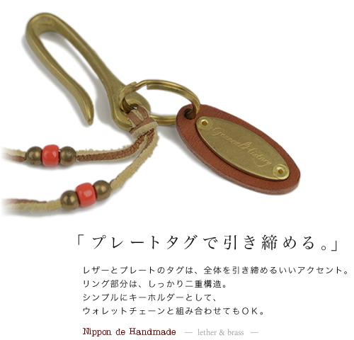 【日本製 キーホルダー メンズ レディース】『 Nippon de Handmade 』味わい深い真鍮製のフックに、やわらかな鹿革ストラップを合わせたキーリング。日本で職人さんがひとつひとつハンドメイド、使うほどに増す素材感がかっこいい【U】
