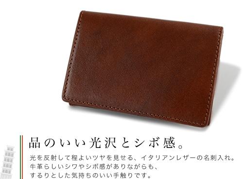 【名刺入れ カードケース イタリアンレザー】見た目はシンプル、中身はポケットで機能的、上質なイタリア牛革で使いやすい本革小物 メンズ ビジネス ギフト プレゼントに