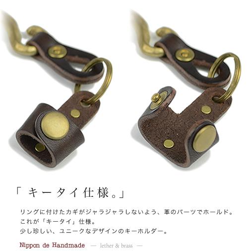 【日本製 キーホルダー メンズ】『 Nippon de Handmade 』無骨で渋い真鍮製フックに、牛革のキータイを合わせたキーリング。日本で職人さんがひとつひとつハンドメイド、ジャラジャラしない機能的でユニークなデザイン【U】