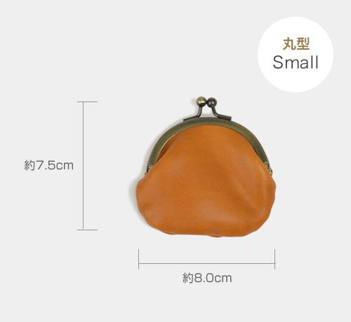 【pot(ポット)】がま口 丸型(S) 日本製 栃木レザー レディース メンズ 小銭入れ コインケース ナチュラルで心地よい牛革の手触り。5デザイン、小さくてかわいいガマ口(Sサイズ)