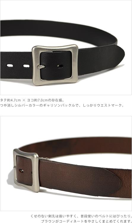 【ロングサイズ LongLong 】色も形もベーシック、いろんな服装に合わせやすい。シンプルデザインのレザーベルトに、ギャリソンバックルの存在感がアクセント。