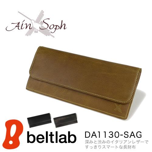 【アインソフ Ain Soph お札入れ 長財布】レザーの風合いで差をつける、渋みと深みのイタリアンオイルレザー。お札とカードが入る長財布です。財布 サイフ ウォレット 「DA1130-SAG」