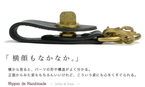 【日本製 キーホルダー メンズ レディース】『 Nippon de Handmade 』味わい深い真鍮製の掛け金に、牛革パーツを合わせたキーリング。日本で職人さんがひとつひとつハンドメイド、使うほどに風合いが増す素材感が楽しめる【U】