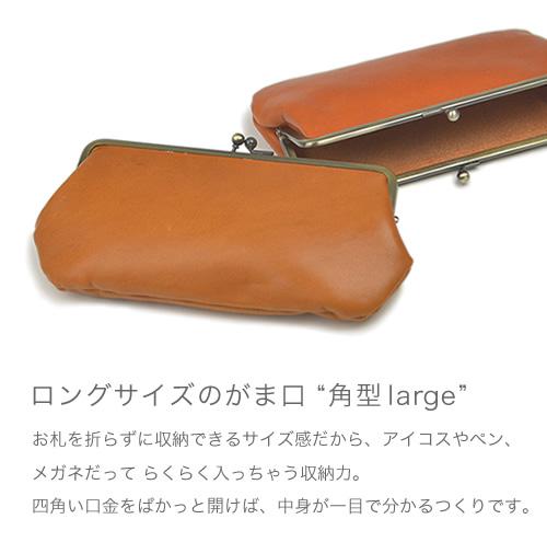 【pot(ポット)】がま口 角型(L) 日本製 栃木レザー レディース メンズ 長財布 ポーチ ナチュラルで心地よい牛革の手触り。5デザイン、エレガントなガマ口角型(Lサイズ)