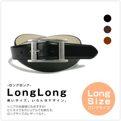 ベルト専門店 メンズ レディース シニア 革ベルト『ロングサイズ LongLong』【本革/ベルト/メンズ/ベルト/レディース/ベルト/バックル/シニア/長い/シンプル/カジュアルベルト/レザーベルト/牛革ベルト/ギフト/牛革/MEN'S Belt/LADY'S Belt/ベルト】BL-LB-0563