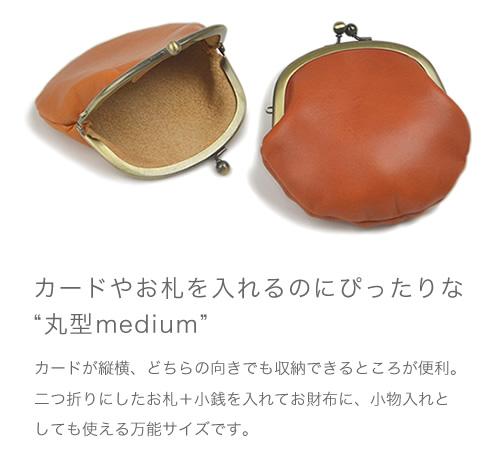 【pot(ポット)】がま口 丸型(M) 日本製 栃木レザー レディース メンズ 小銭入れ コインケース ナチュラルで心地よい牛革の手触り。5デザイン、小さくてかわいいガマ口(Mサイズ)