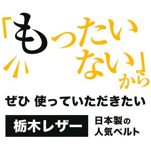 ベルト 専門店 ベルトラボ|もったいない 訳ありベルト|日本製|栃木レザー|送料無料 特別価格 1999円!