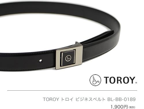 【 ベルト メンズ 】TOROY トロイ ベルト 紳士 牛革 ビジネス ベルト 紳士ベルト BL-BB-0189