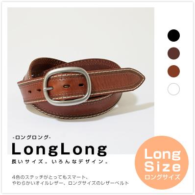 【ロングサイズ LongLong ベルト】4色のステッチがとってもスマート、やわらかいオイルレザー、ロングサイズのレザーベルト