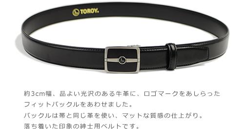 【 ベルト メンズ 】TOROY トロイ ベルト 紳士 牛革 ビジネス ベルト 紳士ベルト BL-BB-0190