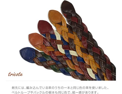 【ベルト専門店】『tricote -トリコッテ-』ミックスカラーがかわいいカラフルメッシュ。ほんのりお花の型押しとステッチがアクセント♪メンズにもレディースにも、3.5cm幅の牛革編み込みメッシュベルト