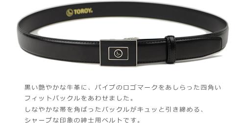 【 ベルト メンズ 】TOROY トロイ ベルト 紳士 牛革 ビジネス ベルト 紳士ベルト BL-BB-0192