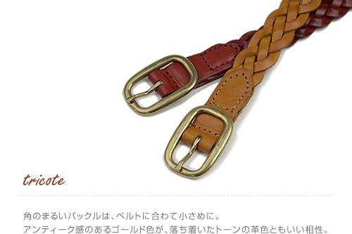 【メッシュベルト 本革】『tricote -トリコッテ-』細みの2cmメッシュでさりげなくアクセント。選べる6色にアンティークゴールド色の小ぶりなバックルがかわいい、しっかり革も楽しんでいただけるベーシックなメッシュベルト。 レディース カジュアル【U】