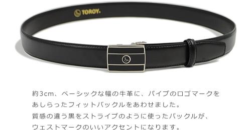 【 ベルト メンズ 】TOROY トロイ ベルト 紳士 牛革 ビジネス ベルト 紳士ベルト BL-BB-0191