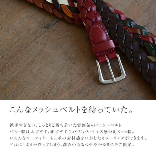 【ベルト専門店】『tricote -トリコッテ-』ベーシック、細みなメッシュベルト。メンズにもレディースにもおすすめの3cm幅の牛革編み込みメッシュベルト