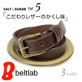 【ベルト】『SALT and SUGAR -ソルト アンド シュガー-』フルベジタブルタンニン姫路レザーのナチュラルな素材感♪シンプルデザインにこだわりレザーでかくし味、しっかり牛革の素材感を楽しんでいただけるレザーベルト