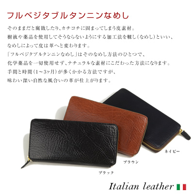 【財布 メンズ 長財布 イタリアンレザー】洗練されたデザインはイタリア紳士のよう、コの字ファスナーで大きく開く収納力ばつぐんの長財布。上質のイタリア牛革を気軽に普段使いして、クラス感をアップする。
