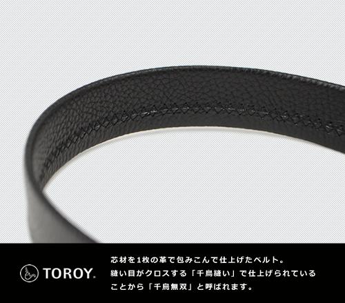 【 ベルト メンズ 千鳥無双 】TOROY トロイ ベルト 紳士 牛革 ビジネス ベルト 紳士ベルト BL-BB-0193