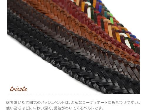 【ベルト専門店】『tricote -トリコッテ-』ベーシック、3.8cm幅のメッシュベルト丸みのバックルがアクセント牛革編み込みメッシュベルト