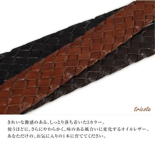 【ベルト専門店】『tricote -トリコッテ-』シックに決まる。ブラックニッケルのバックルが落ち着いた輝きでアクセント。大人の本革メッシュベルト。約3.8cm幅の牛革編み込みメッシュベルト メンズ、レディースに。