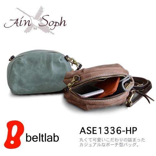 【アインソフ Ain Soph 長財布】丸みの付いた、まち付きポーチ型バック。コンパクトでカジュアルなコーディネートにぴったり。使うほどに味が出るパラフィンレザーの素材感がたまらない。「ASE1336-HP」
