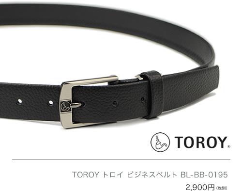 【 ベルト メンズ 千鳥無双 】TOROY トロイ ベルト 紳士 牛革 ビジネス ベルト 紳士ベルト BL-BB-0195