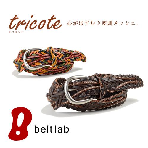 【ベルト専門店】『tricote -トリコッテ-』遊び心をくすぐるステッチ、ミックスカラーとツートンカラーの個性派メッシュベルト。メンズにもレディースにも、3.5cm幅の牛革編み込みメッシュベルト