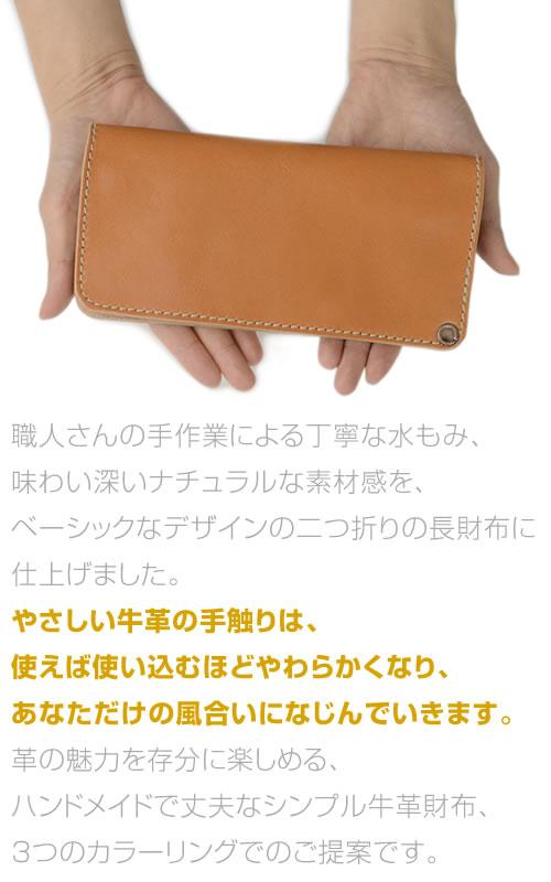 【財布 日本製 栃木レザー 送料無料】『pot -ポット-』ナチュラルでやさしい牛革の手触り、ハンドメイド、ベーシックなデザインの二つ折り長財布(レザーウォレットチェーン付き)