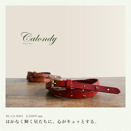 【細ベルト レディース】『calondy -カロンディ-』星のスタッズがかわいいとっても細み1cm幅、しっとりいい色♪オトナなニュアンス、牛革の素材感も楽しんでいただけるナローな本革レザーベルト レディス レデイース ladies 女性用 ベルト Belt