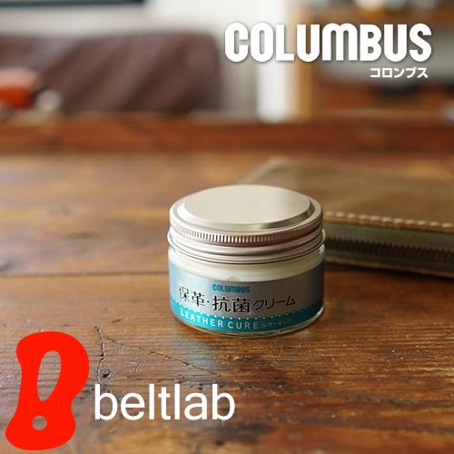 【抗菌クリーム 抗菌 保革 コロンブス COLUMBUS】レザーキュア 保革・抗菌クリーム