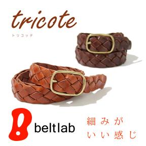 【メッシュベルト】『tricote -トリコッテ-』この細みがちょうどいい、革の素材感を丁寧に三つ編み、きれい色も楽しいメッシュベルト