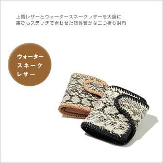 【革財布 】上質レザーとウォータースネークレザーを大胆に革ひもステッチで合わせた、個性豊かな二つ折り財布