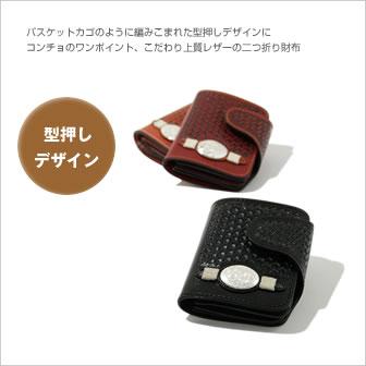 【革財布 】バスケットカゴのように編みこまれた型押しデザインにコンチョのワンポイント、こだわり上質レザーの二つ折り財布
