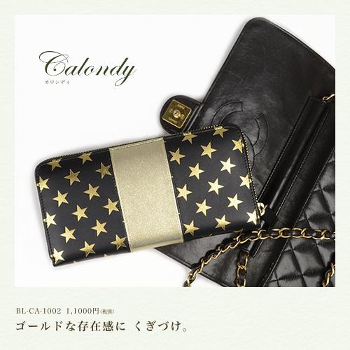 【財布 送料無料 レディース】『calondy -カロンディ-』ゴールドラインの存在感、素材感のいい牛革に星がいっぱかがやく、コの字ファスナーでしっかり収納できる長財布 革財布