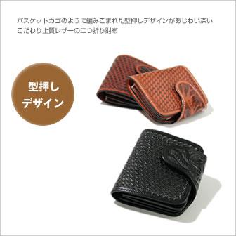 【革財布 】バスケットカゴのように編みこまれた型押しデザインがあじわい深い、こだわり上質レザーの二つ折り財布