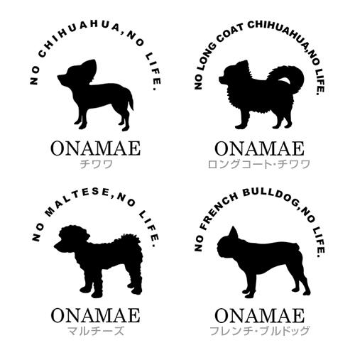 犬 ドッグ 名入れ 名前入れ 刻印 わんちゃん ワンちゃん レーザー刻印  犬種を選んでワンちゃんのネーム入りレザートレイをセミオーダー NO DOG,NO LIFE. かわいいシルエットと愛犬の名前。ギフト プレゼントにもおすすめです。贈り物 開店祝い 記念日 誕生日