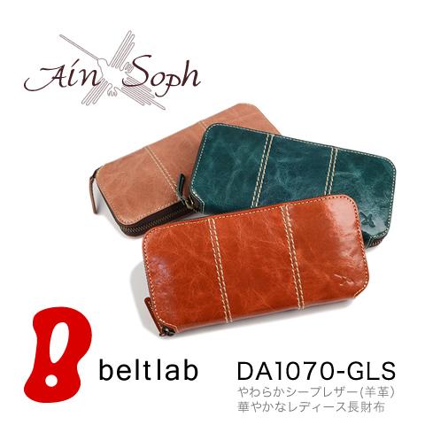 【アインソフ Ain Soph 財布】コの字ファスナーで大きく開く、とっても見やすいレディース長財布。革の柔らかさが心地いいイタリアンシープレザー、光沢のある表面と、アンティークな素材感がたまらない。「DA1070-GLS」