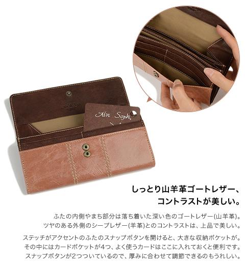 【アインソフ -Ain Soph- 財布】すっきりスレンダー、大きすぎないのがうれしい長財布。まちで大きく開き、カード入れもたくさんで収納たっぷり。革の柔らかさが心地いいイタリアンシープレザー、光沢のある表面と、アンティークな素材感がたまらない。「DA1069-GLS」