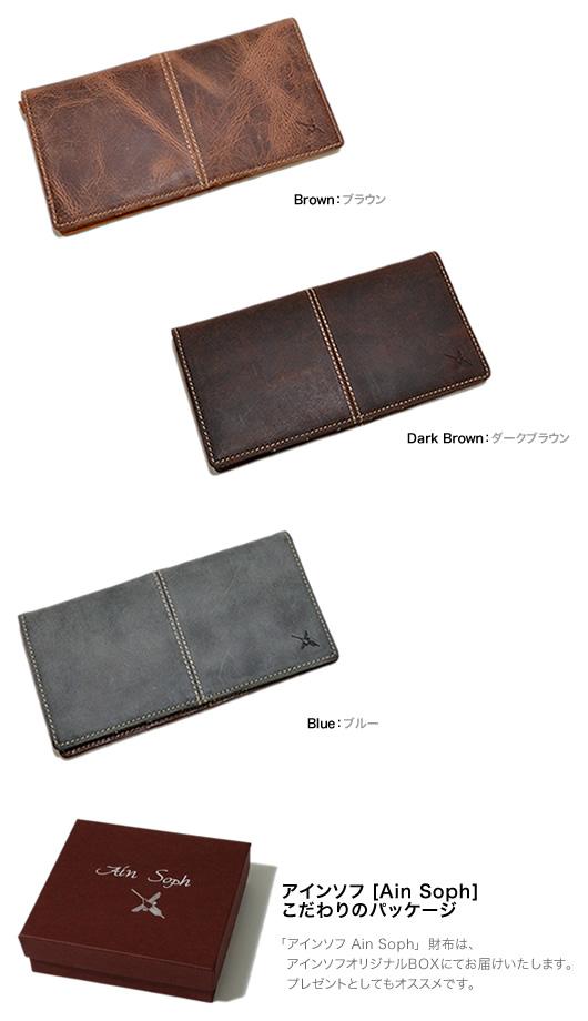 【財布/アインソフ Ain Soph】すっきり収まるスマートな薄さ、二つ折りのベーシックデザイン牛革長財布。使うほどに味が出るパラフィンレザーの素材感がたまらない。「DA259-HP」サイフ さいふ