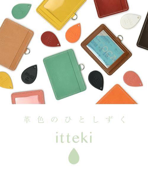 【パスケース IDホルダー レディース 革小物 日本製】『 itteki いってき 』12色の姫路レザー、薄型シンプルに2つのポケット、職人さんが手作りで仕上げた本革定期入れ 女性用 レディース LADY'S ギフトにも