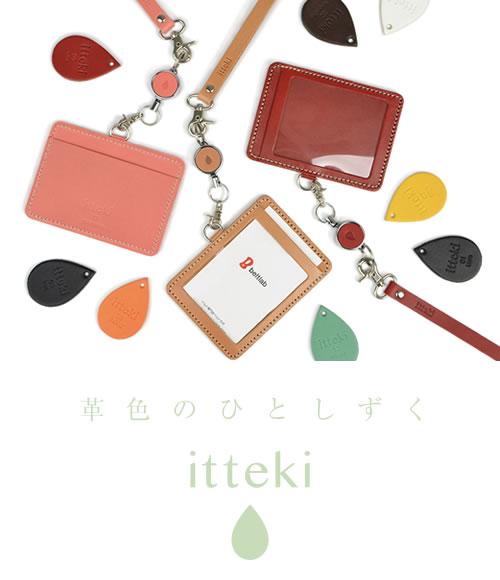 【 パスケース IDホルダー レディース 革小物 日本製】『 itteki いってき 』12色の姫路レザー、職人さんが手作りで仕上げた、便利なリール付きストラップと定期入れ、お得なセット価格 本革 定期入れ 女性用 LADY'S ギフトにも