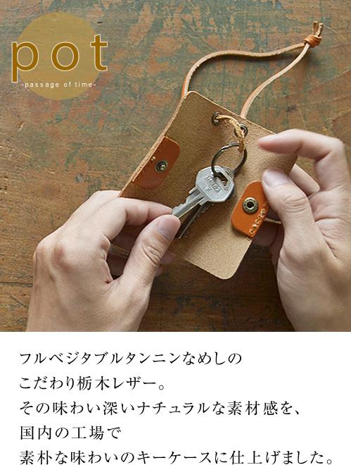 キーケース レディース メンズ 日本製 栃木レザー 『 pot ポット 』 本革 【U】