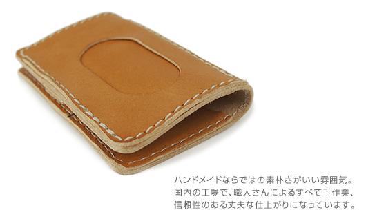 【パスケース 日本製 栃木レザー】『pot -ポット-』ぬくもり感じるハンドメイド、ナチュラルで心地いい牛革の手触り、ベーシックなデザインの使いやすいパスケース カードケース