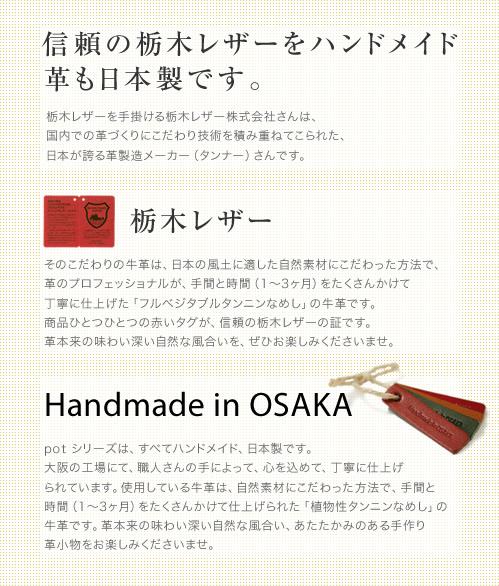 【パスケース 定期入れ 日本製 栃木レザー】『 pot ポット 』レザータグみたいなデザインがかわいい、とってもシンプルなパスケース。ナチュラルで心地いい牛革の手触り、メンズもレディースもOK。革紐をくるっと巻いて使います。 【U】
