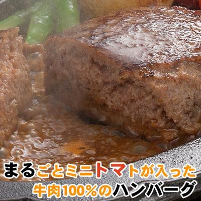 まるトマハンバーグ4個セット