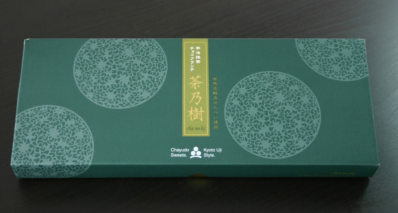 宇治抹茶チョコクランチ「茶乃樹」9個入り