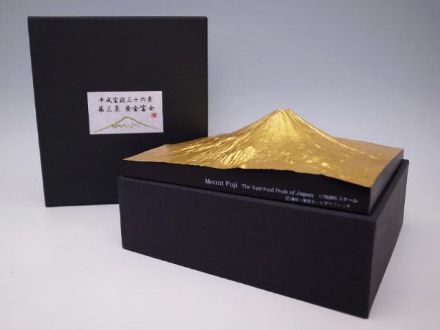 平成富嶽三十六景 第三景 黄金富士(単体)